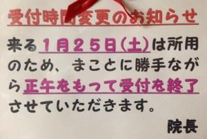 20140118_084117.jpeg