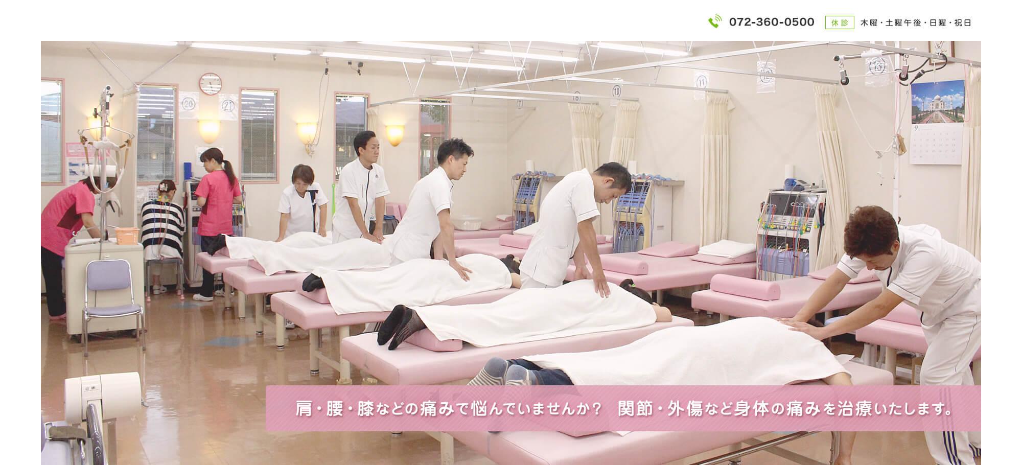 肩・腰・膝などの痛みで悩んでいませんか?関節・外傷など身体の痛みを治療いたします。